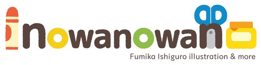 nowanowan | イラストレーター・イシグロフミカ